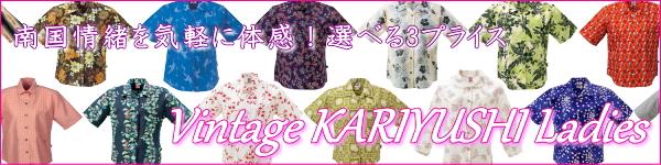 Vintage KARIYUSHI Ladies